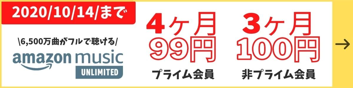 Amazon Music Unlimitedが4ヶ月99円&3ヶ月100円!期間限定キャンペーン開催中