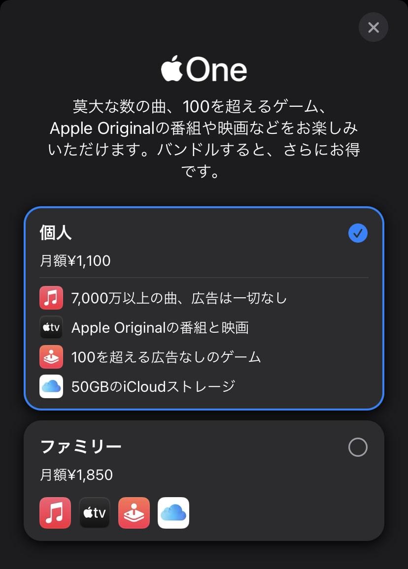 Apple Oneの料金