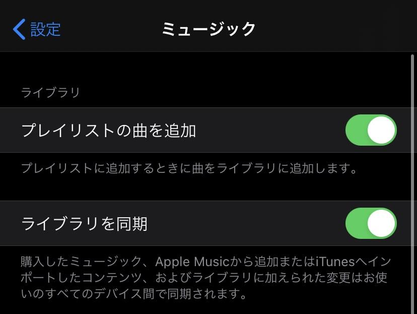 iCloudに音楽を保存する方法