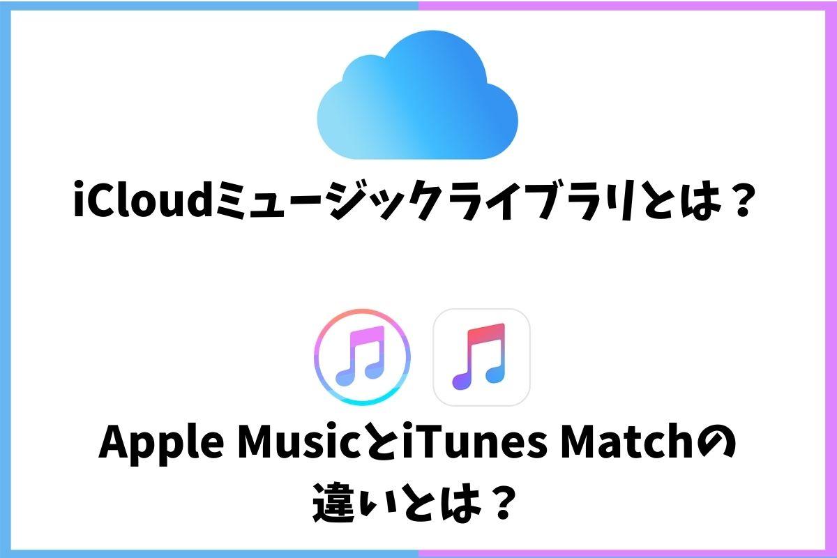 iCloudミュージックとは?Apple MusicとiTunes Matchの3つの違い