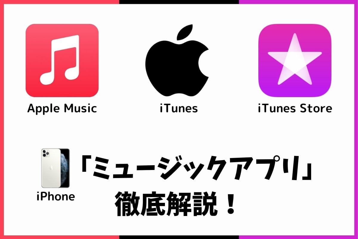 iTunesとApple Musicの違いは?iPhoneのミュージックを解説!