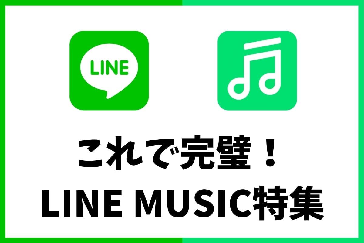 LINE MUSIC特集