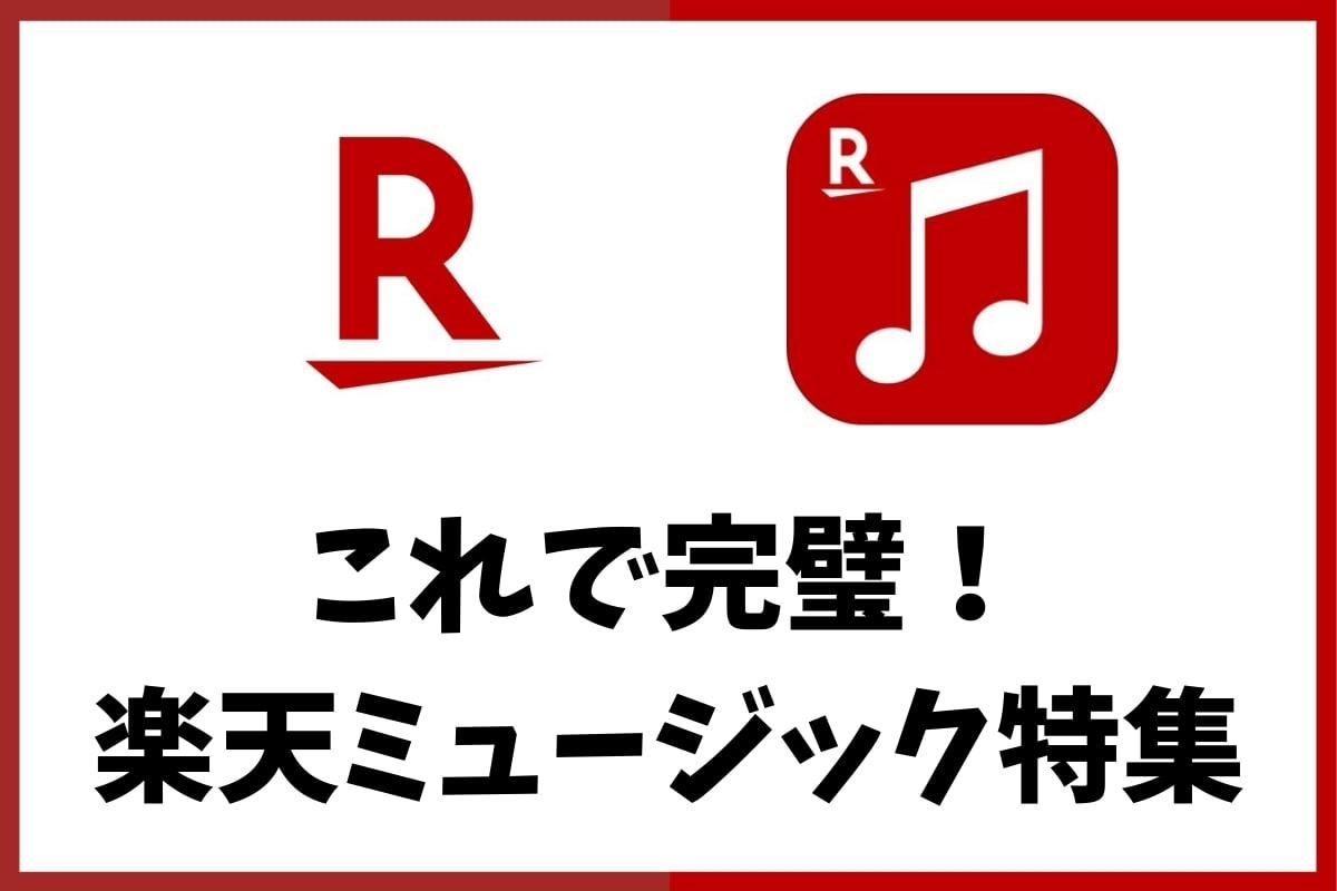 楽天ミュージック特集