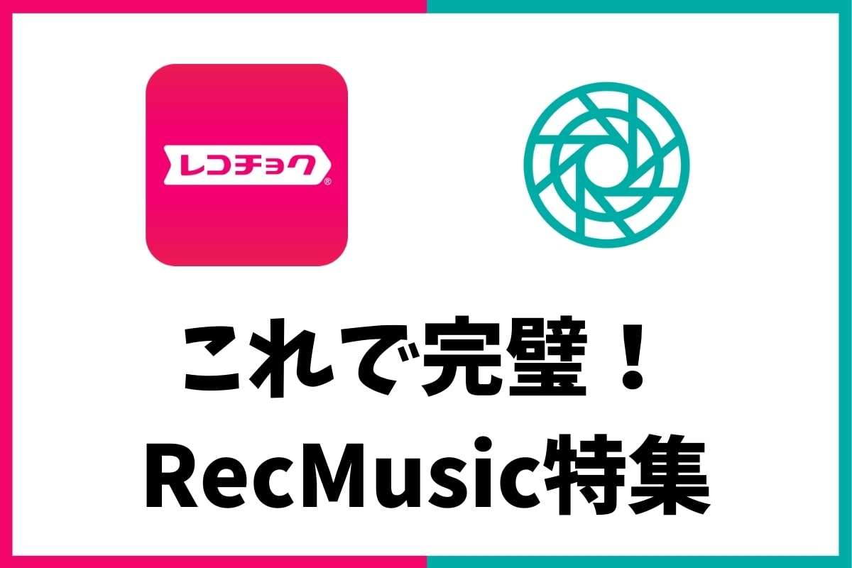 RecMusic特集