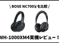 ソニーWH-1000XM4をレビュー!BOSE NC700と比較してみた