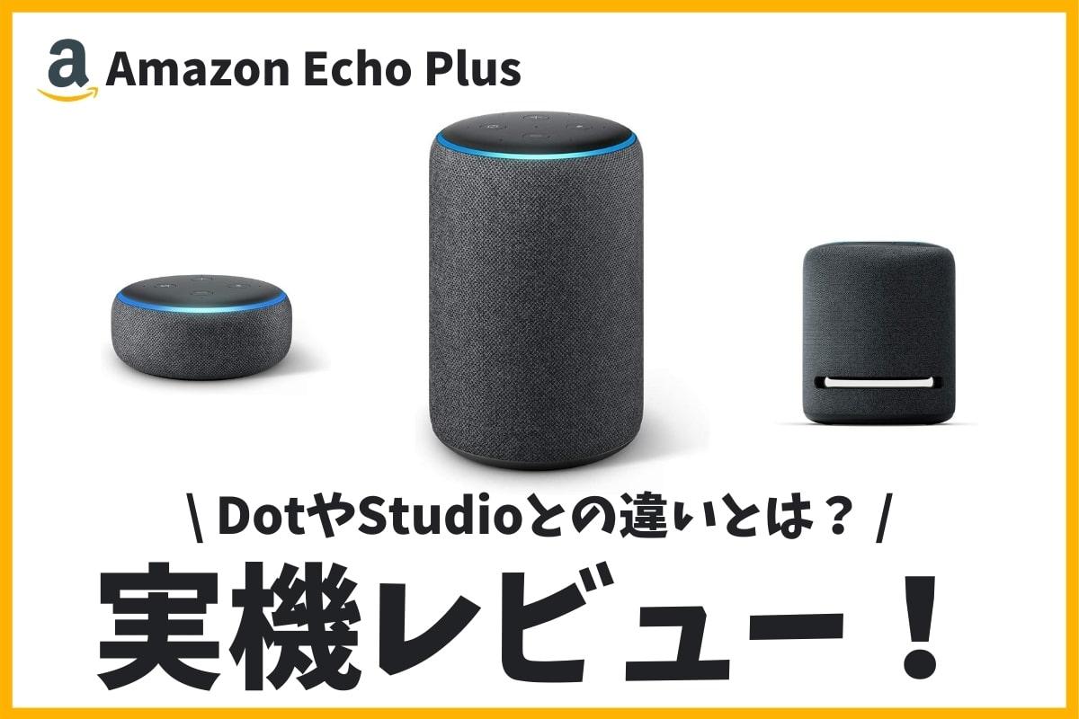 Echo Plusを実機レビュー!音質、StudioやDotとの違いを解説!