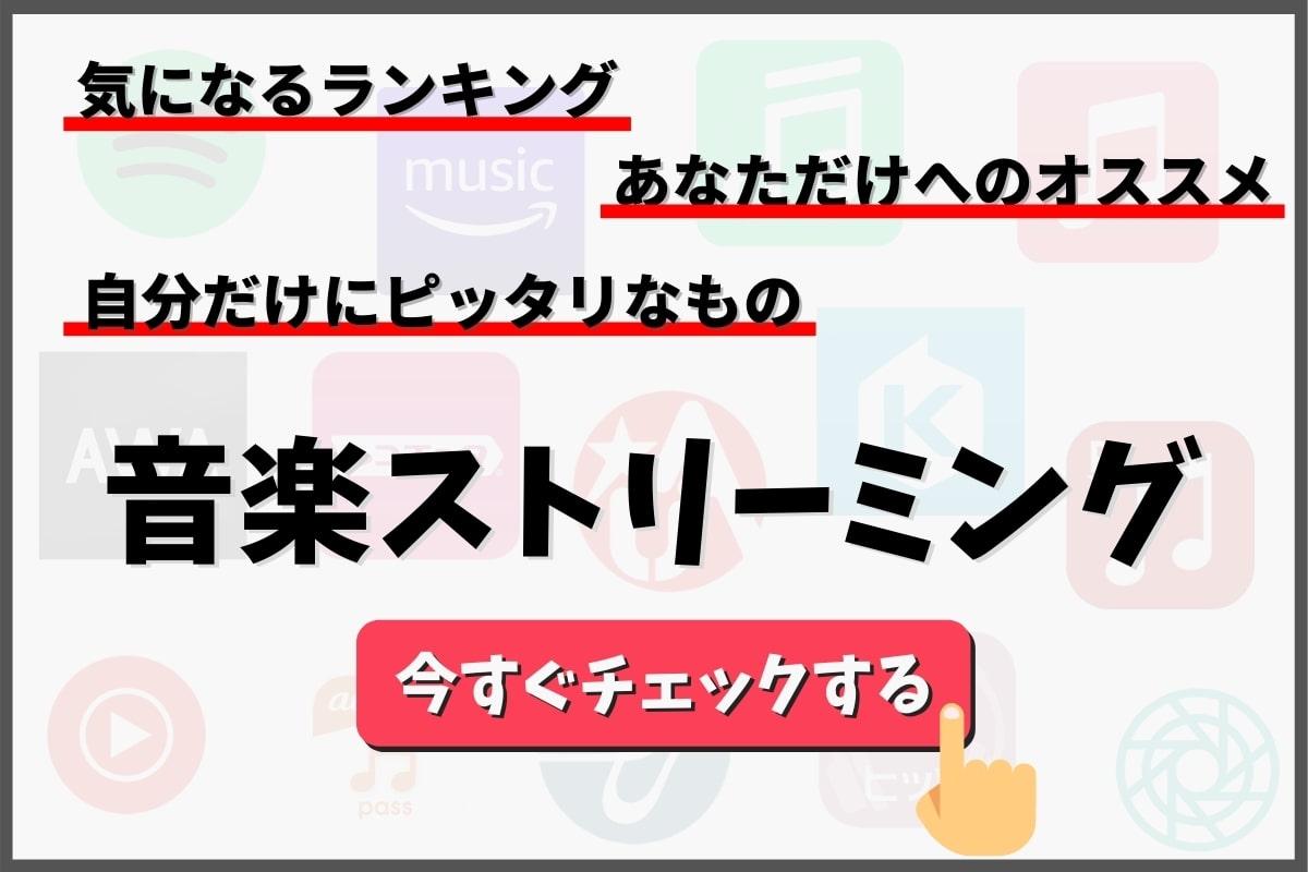 【特集】音楽ストリーミングサービス特集