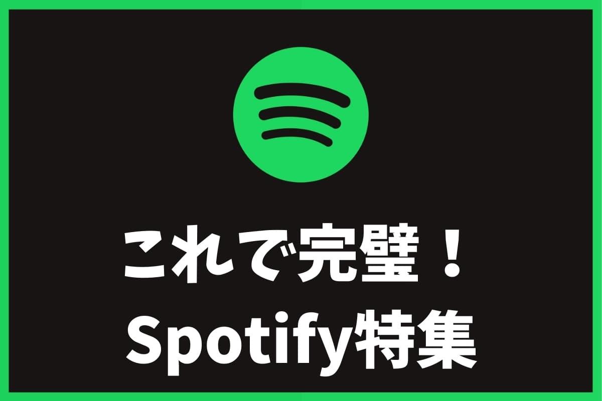 Spotify特集