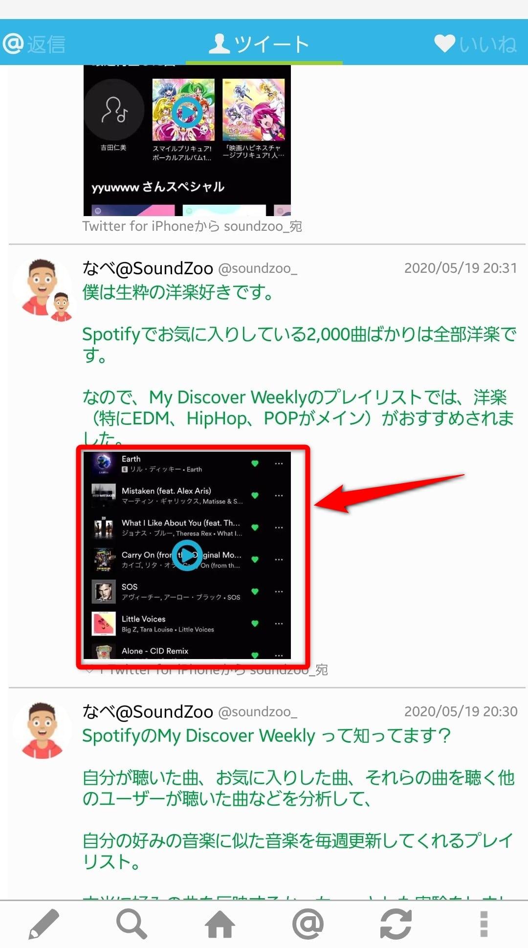 AndroidでTwitterの動画をダウンロードする方法