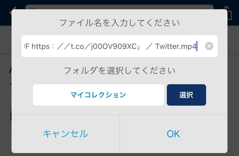 iPhoneでTwitterの動画をダウンロードする方法
