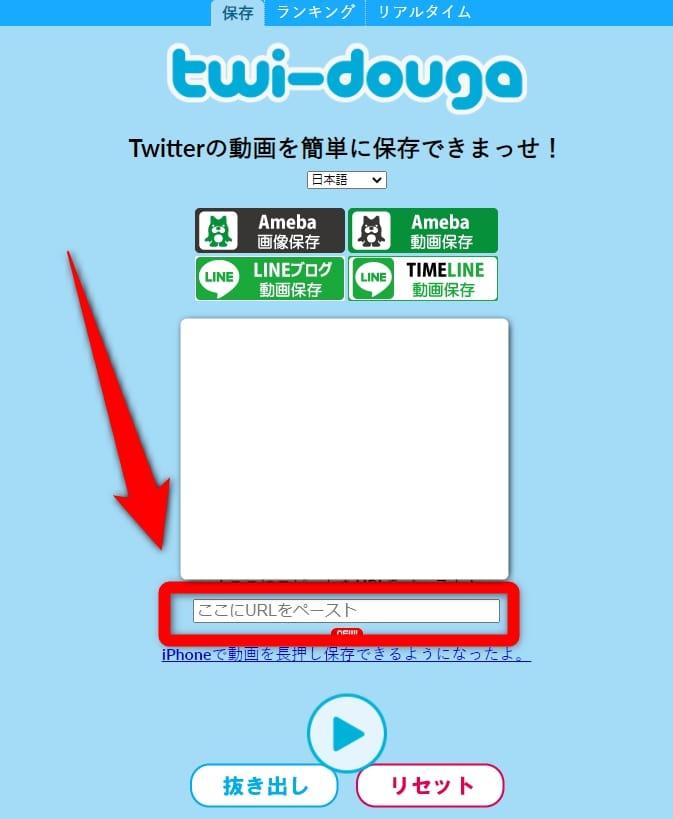 PCでTwitterの動画をダウンロードする方法