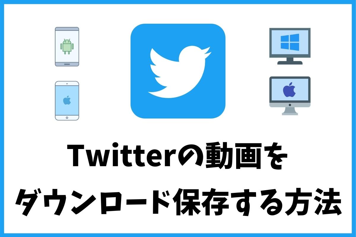 Twitterの動画をダウンロード保存する方法(iPhone、Android、PC)