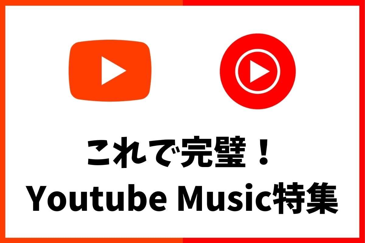 Youtube Music特集