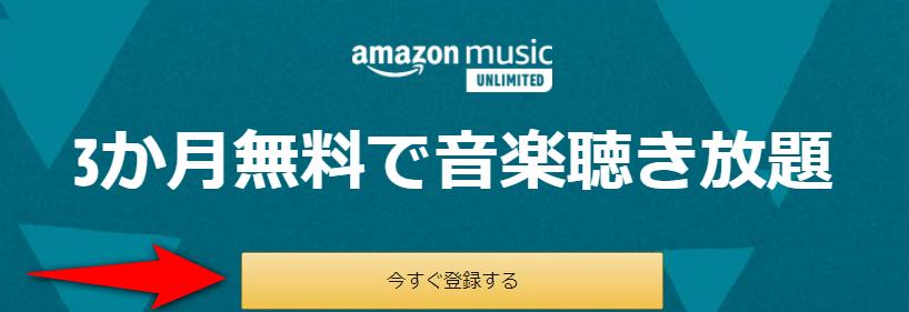 1ヶ月無料が3ヶ月に延長!Amazon Music Unlimitedの期間限定キャンペーン