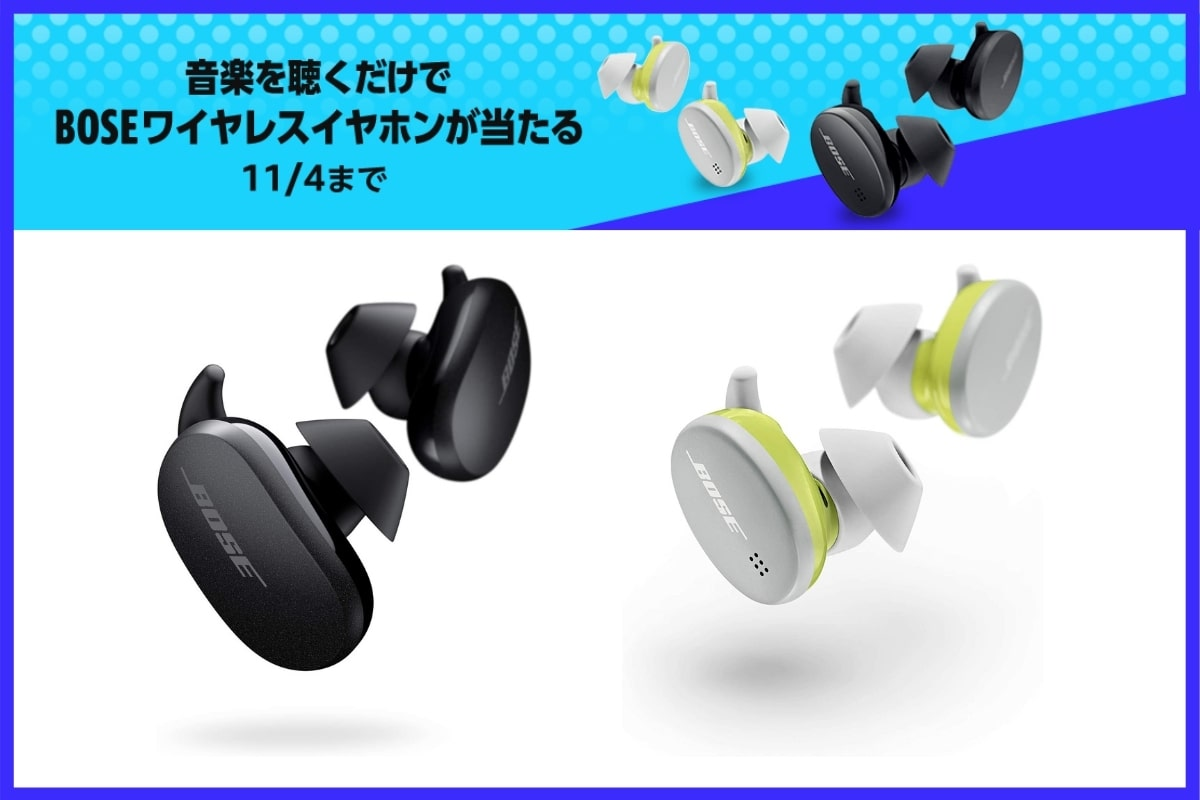 【キャンペーン】Amazon Musicで1曲聴くだけでBOSEの最新Bluetoothイヤホンが当たる!
