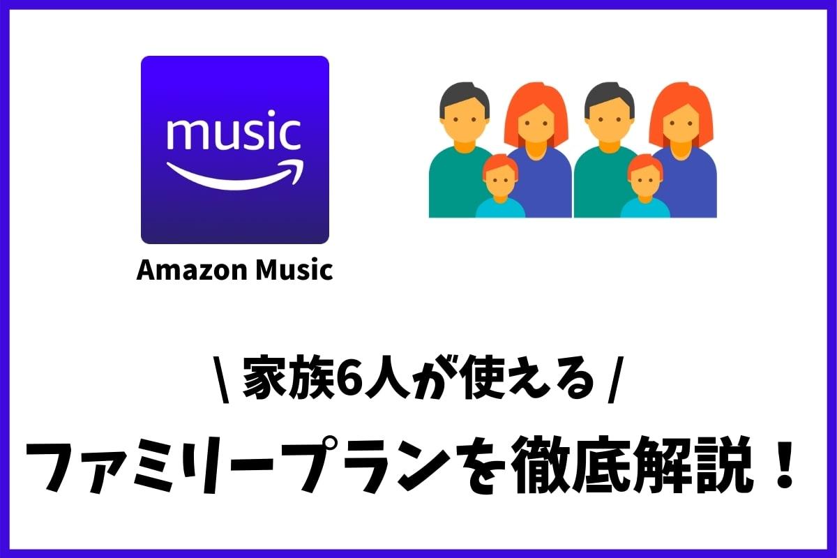 Amazon Musicのファミリープランとは?料金や招待方法を解説!