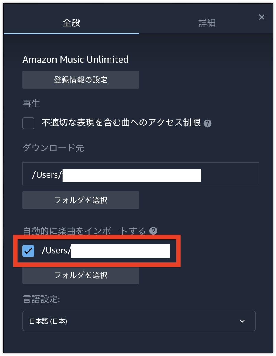 Amazon MusicにCDを取り込む方法(Mac)