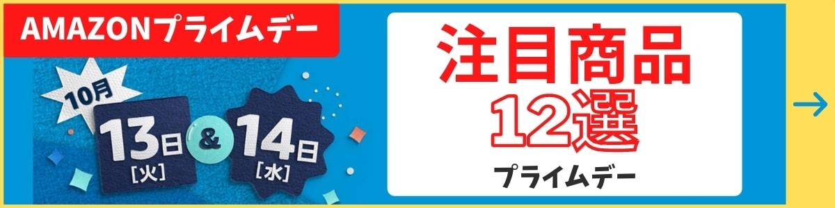 Amazonプライムデーの注目商品12選