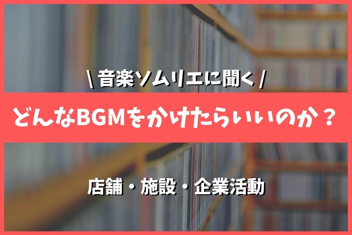 どのBGMをかけるべき?音楽ソムリエに聞くお店に合う音楽