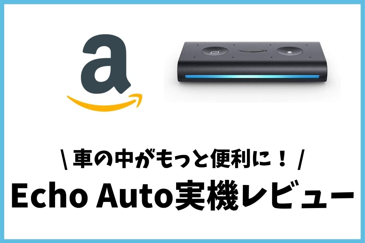 Amazon Echo Auto実機レビュー!運転中の音楽が超便利に!