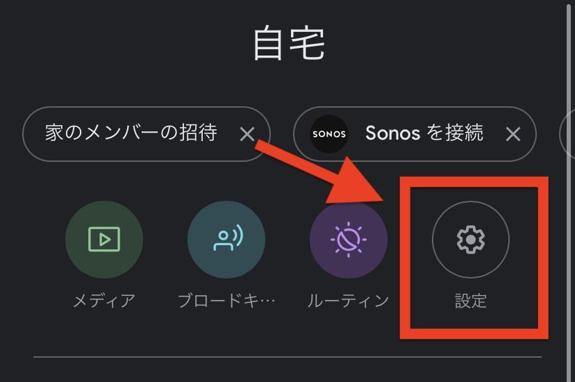 Googleアシスタントに音楽アプリを設定する