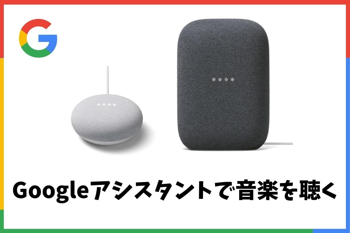 Googleアシスタントで音楽を聴く方法!設定やリクエスト方法一覧