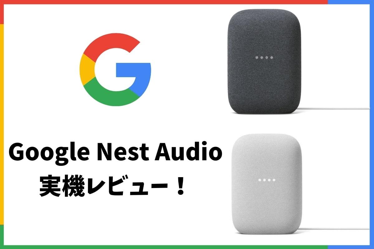 Google Nest Audioを実機レビュー!Google Homeとの違いとは?