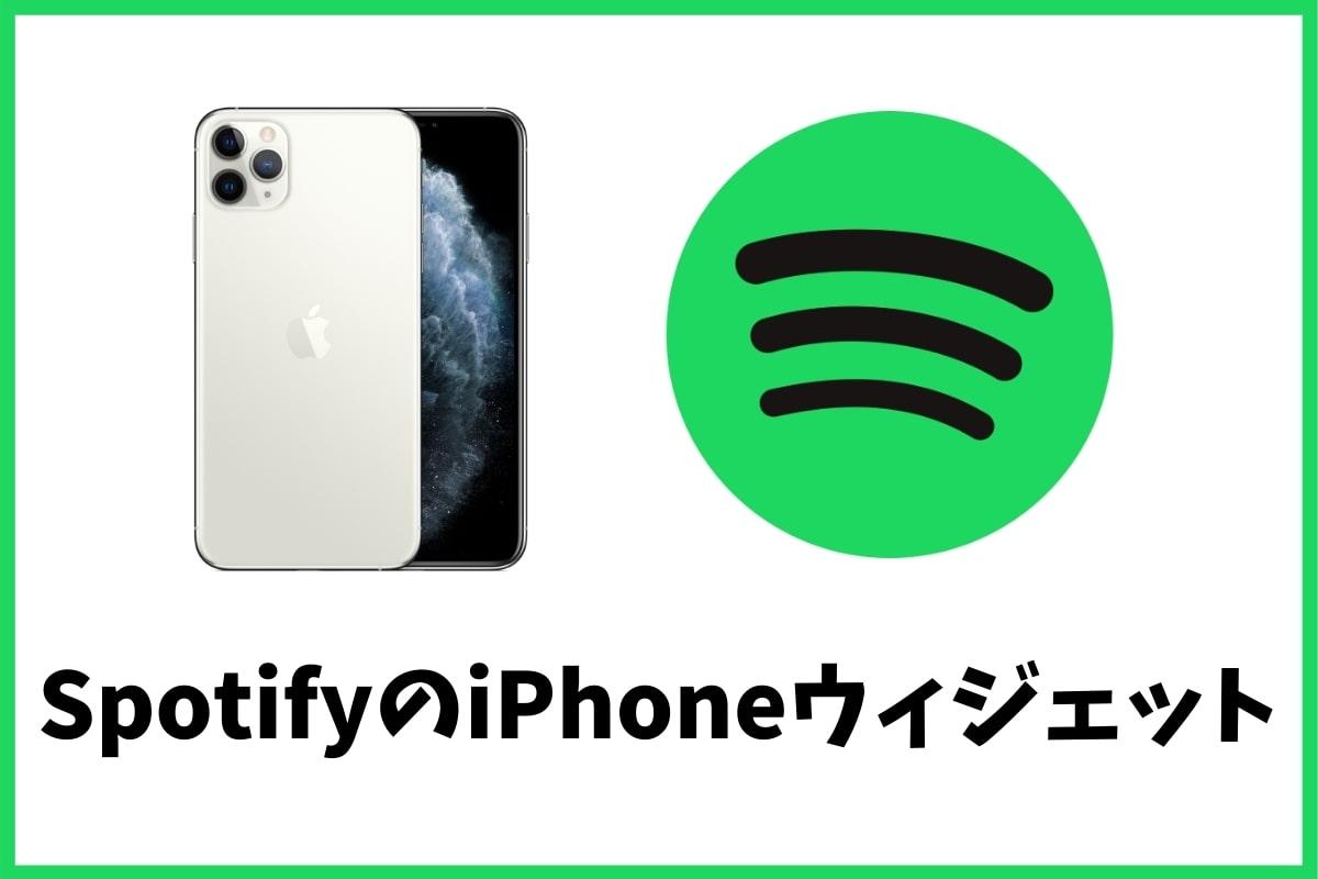 SpotifyのiPhoneウィジェット!使い方や種類とは?