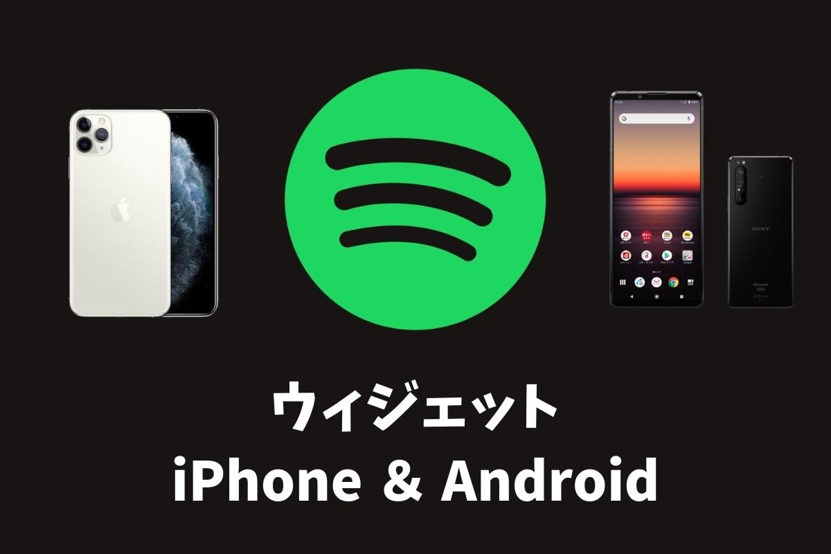 Spotifyのウィジェットで操作を楽に!iPhone&Android
