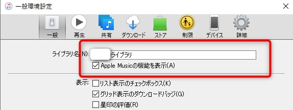 Apple Musicのライブラリ同期とは?音楽の管理方法を解説!