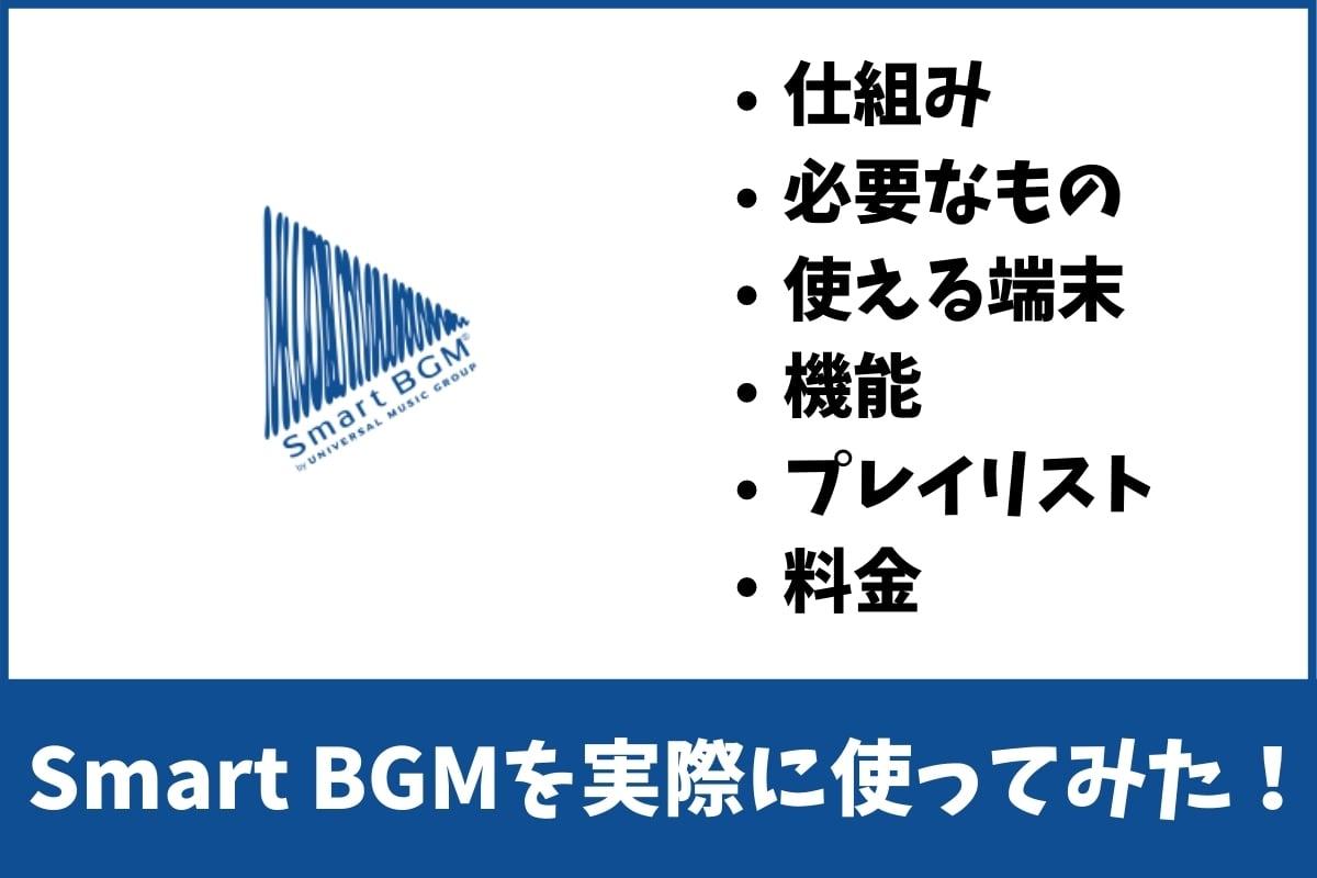 Smart BGMをレビュー!使える端末、機能、料金など解説!