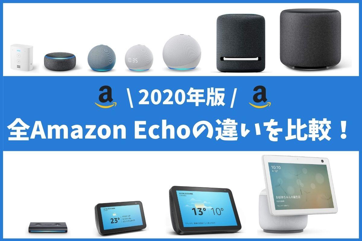 【2020年最新】Amazon Echo全機種を比較!音質など6つの違い
