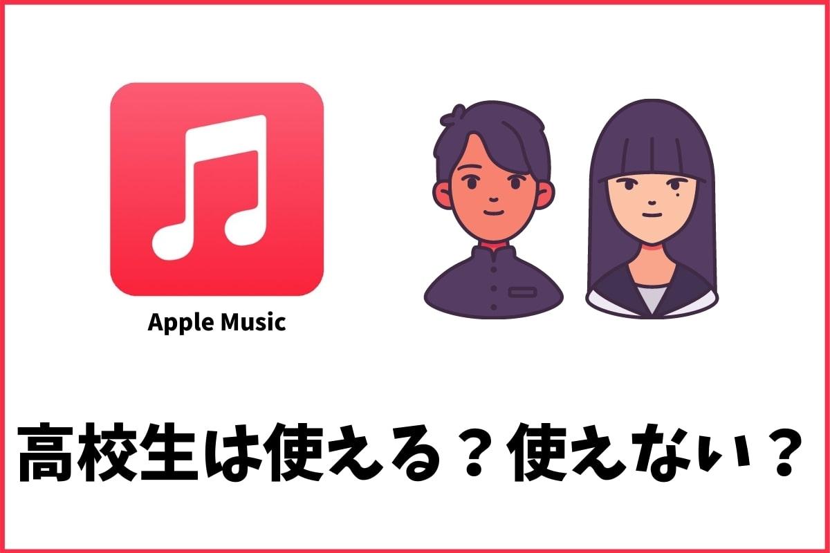 Apple Musicは高校生でも使える?プランごとに解説!