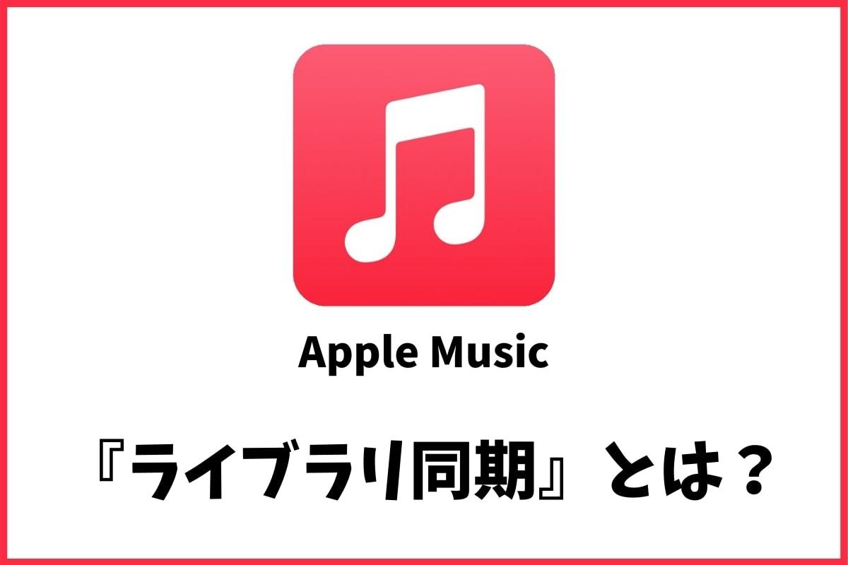Apple Musicのライブラリ同期とは?ライブラリの使い方を解説!