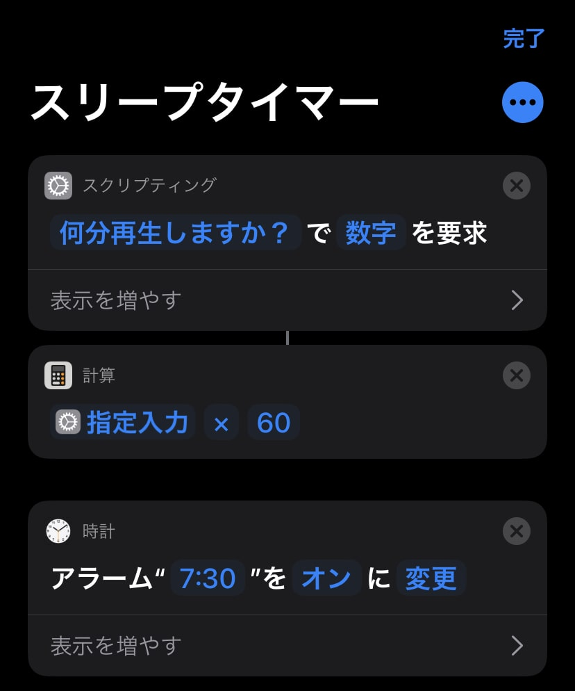 Apple Musicの音楽にスリープタイマーを設定するiPhoneショートカット
