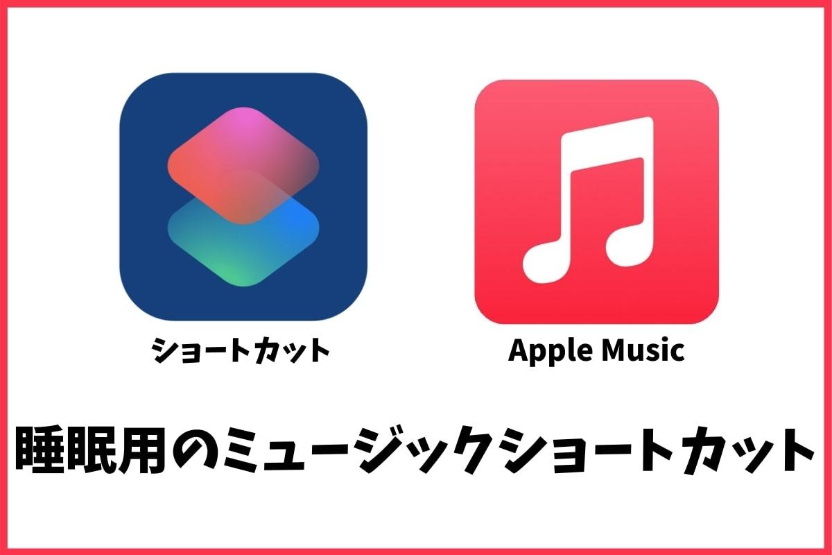Apple Musicをタイマーで止める睡眠用のiPhoneショートカット!