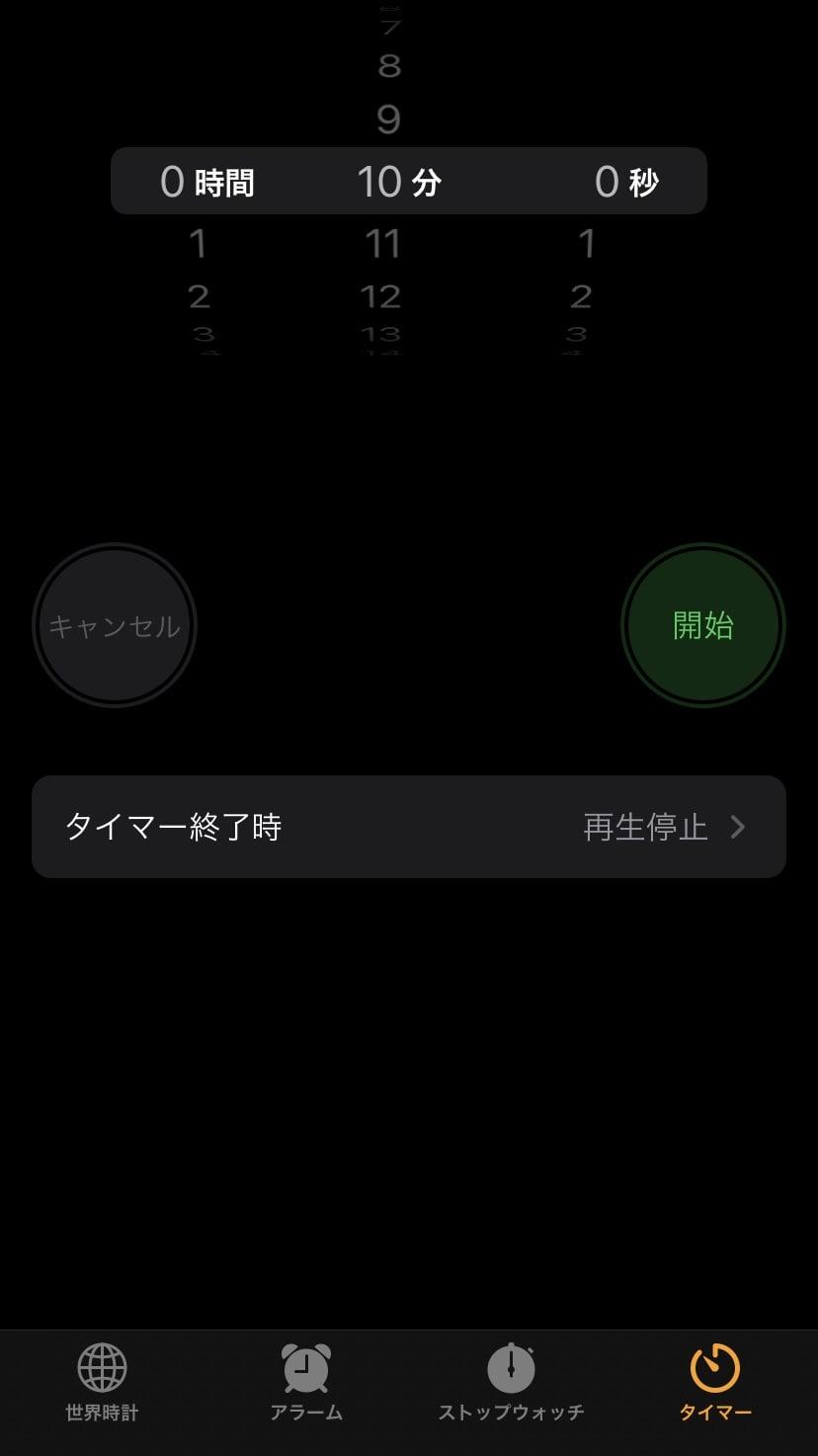 Apple Musicにタイマーをかける方法