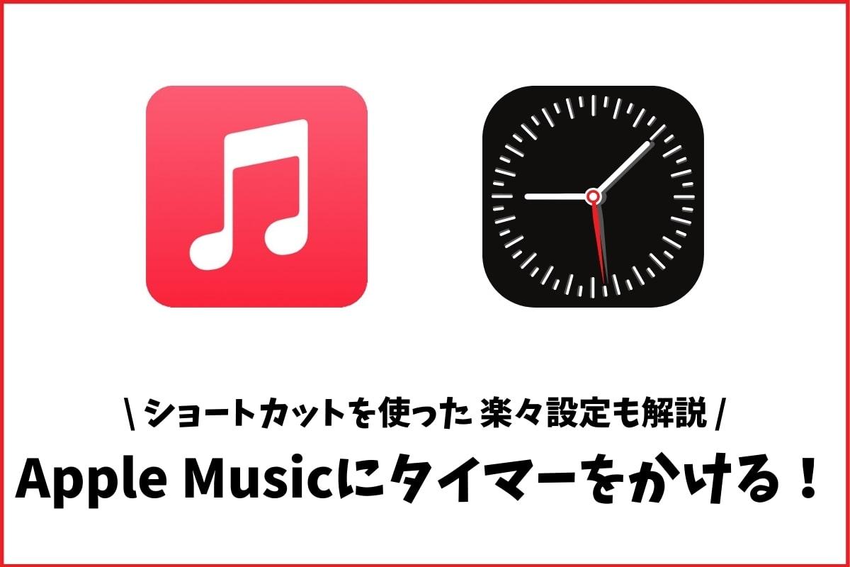 アップル ミュージック タイマー