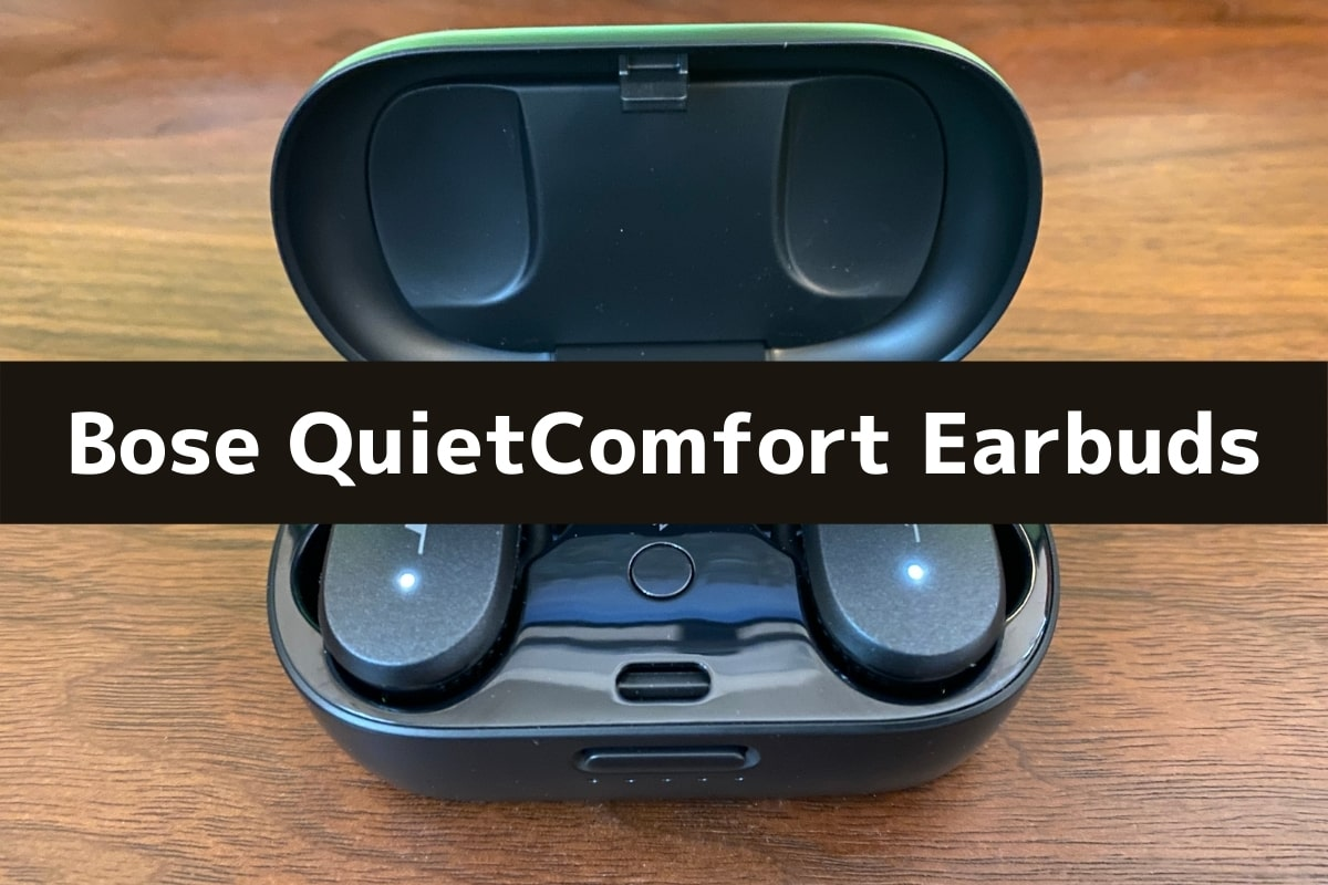 Bose QuietComfort Earbudsを実機レビュー!5つのポイントで解説!