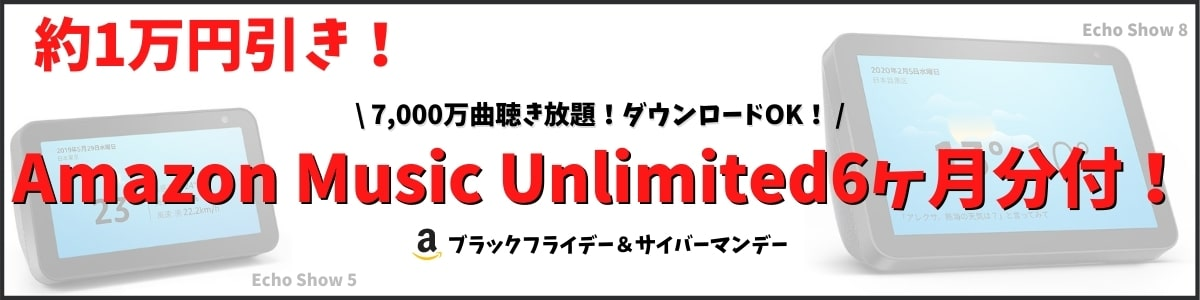 Echo Show 5とEcho Show 8がAmazon Music6ヶ月分セットで約1万円引き!