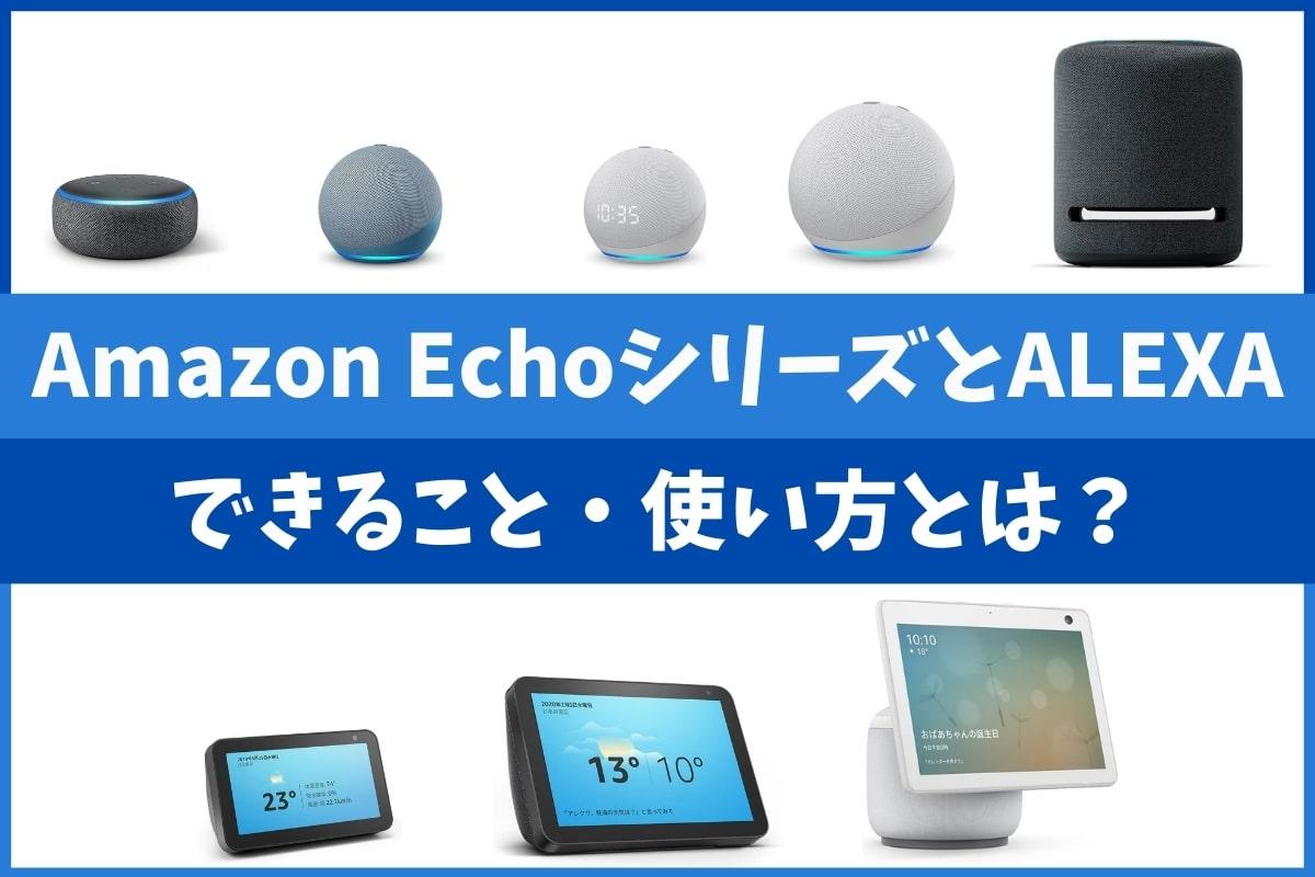 8つのAmazon Echoができること!アレクサの使い方とは?