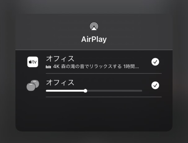 HomePod miniとApple TVを連携