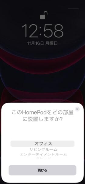 HomePod miniを実機レビュー