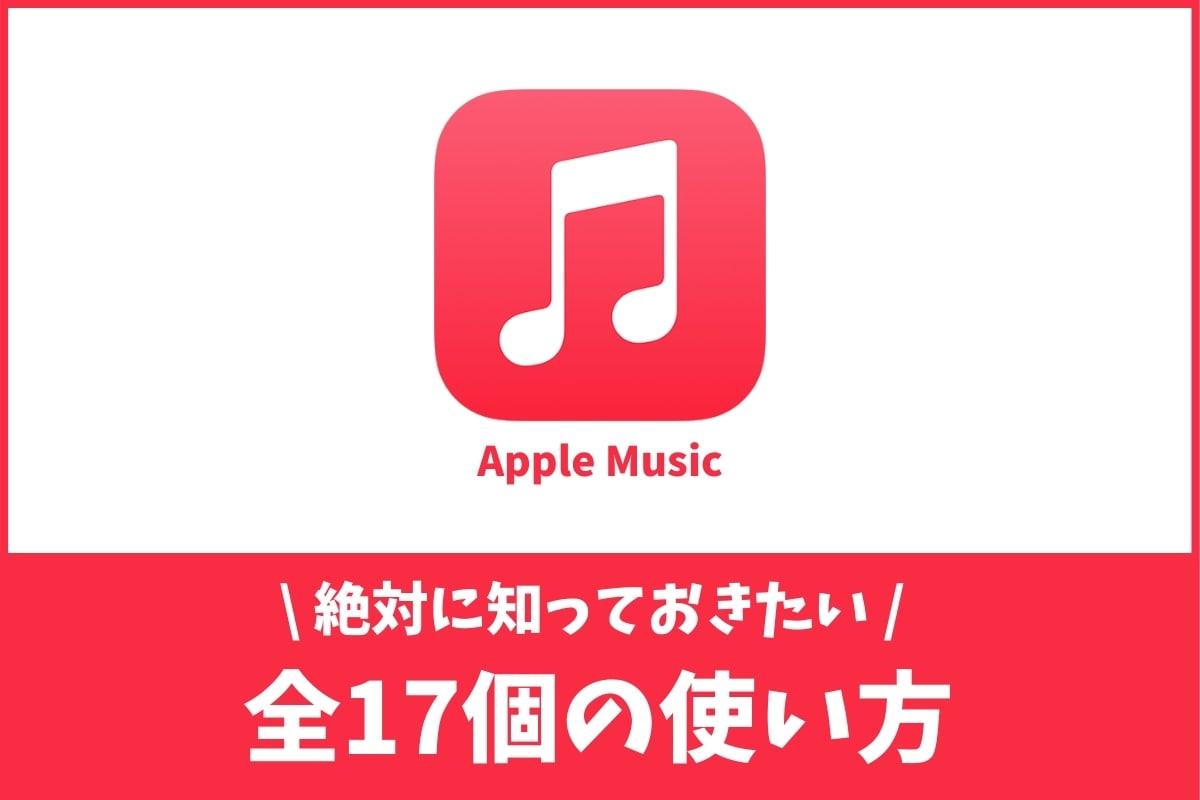 【2021年最新】Apple Musicの使い方!初心者から上級者向けまで