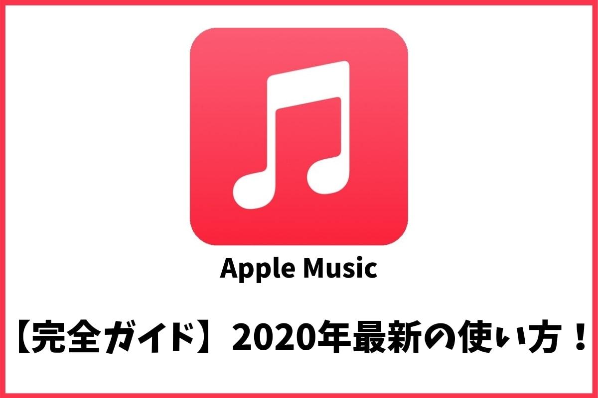 【2020年最新版】Apple Musicの使い方完全ガイド!Apple Music初心者から上級者までが知りたいApple Musicの機能やできることを徹底解説していきます!