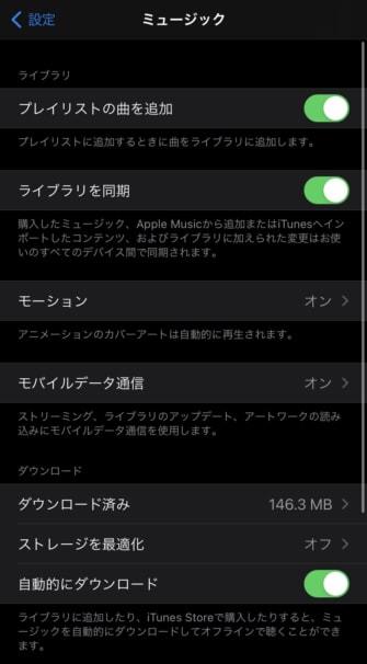 【2020年最新】Apple Musicの使い方!初心者~上級者向けまで