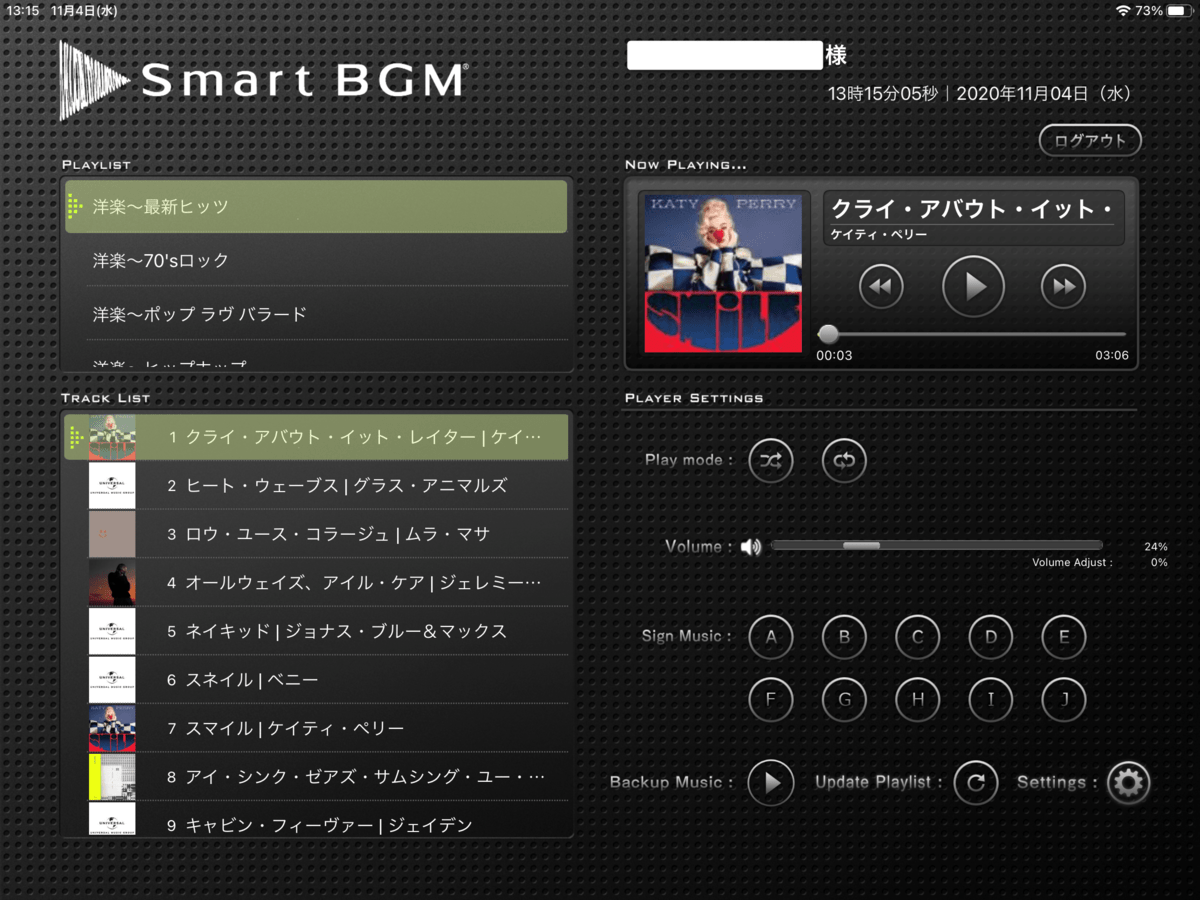 Smart BGMを実際に使ってみた!使い方を解説!
