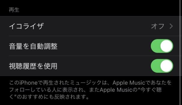Apple Musicでイコライザを設定する方法