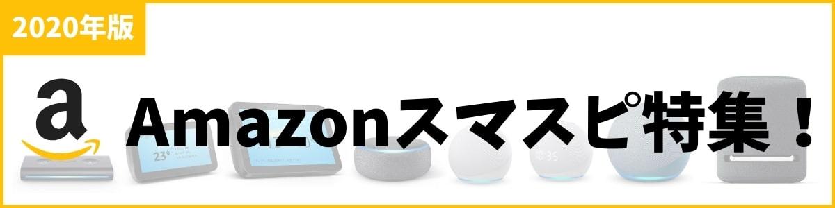 Amazonスマスピ特集