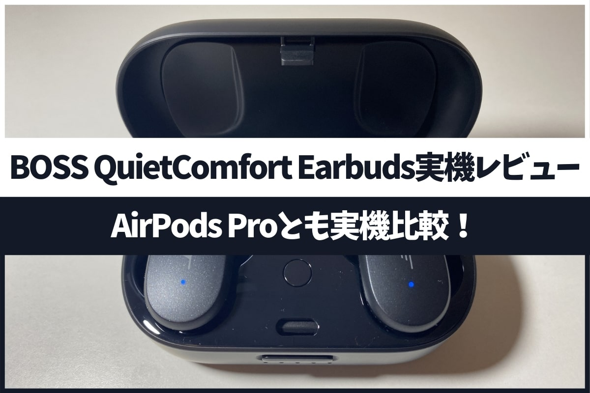 BOSS QuietComfort Earbuds実機レビュー!AirPods Proとも比較!